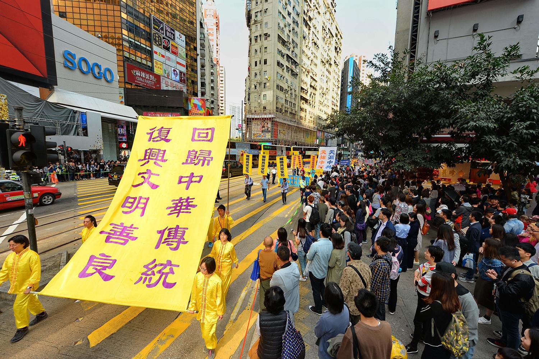 התהלוכה בהונג קונג, במרץ 2018, לציון 300 מיליון פורשים מהמפלגה הקומוניסטית הסינית | תמונה: Song Bilong/The Epoch Times